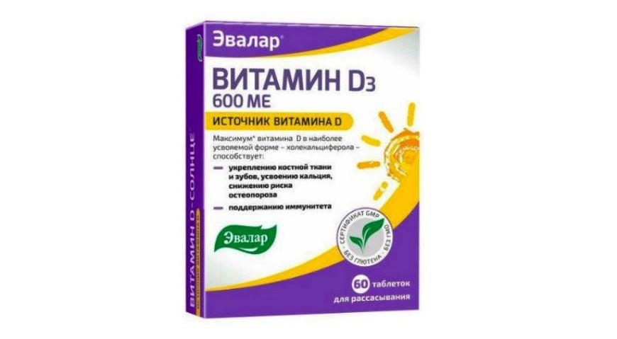 витамин D фото 11